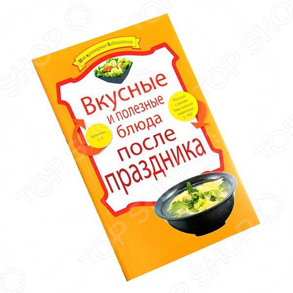 Здоровое и раздельное питание Эксмо 978-5-699-46413-5 евразия 978 5 91852 054 3