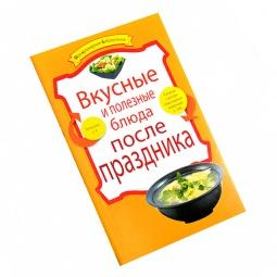 Купить Вкусные и полезные блюда после праздника