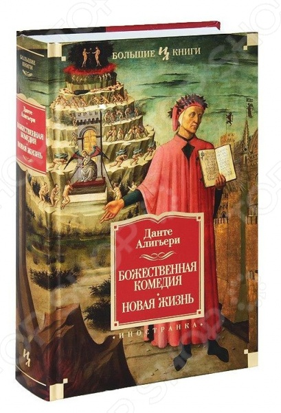 Божественная комедия. Новая жизньЗарубежная поэзия<br>Божественная Комедия , ставшая вершиной творчества своего великого создателя и на все времена прославившая имя Данте Алигьери, является жемчужиной мировой литературы. Прошло более шести столетий со времени ее появления. И все же Комедия , так называл свою поэму сам Данте, подчеркивая пройденный в ней путь от мрака и скорби к свету и радости, дышит такой жгучей страстностью, такой подлинной человечностью, что она и поныне в умах и сердцах своих читателей живет как полноценное создание искусства, как памятник высокого гения. В данный том вошла также Новая Жизнь , написанная в стихах и прозе, которую можно считать одним из первых европейских автобиографических романов XIII века.<br>