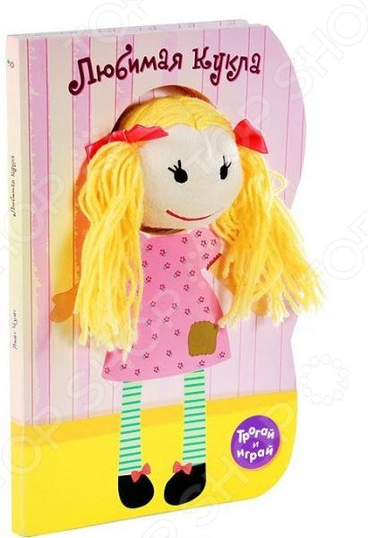 Книжки-игрушки Стрекоза 978-1-906899-70-7 Любимая кукла
