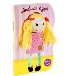Купить Любимая кукла