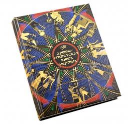 Купить Древнеегипетская книга мертвых. Слово Устремленного к Свету