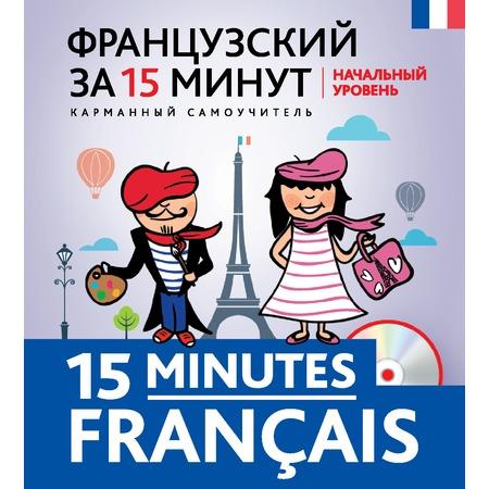 Купить Французский за 15 минут. Начальный уровень (+CD)