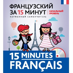 фото Французский за 15 минут. Начальный уровень (+CD)