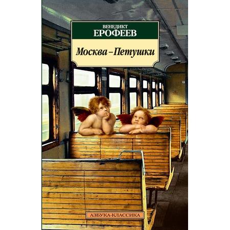Купить Москва-Петушки