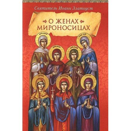 Купить О женах мироносицах. Святитель Иоанн Златоуст