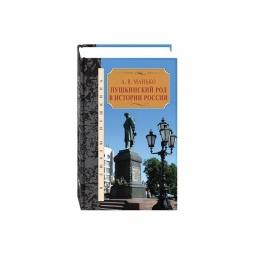 Купить Пушкинский род в истории России