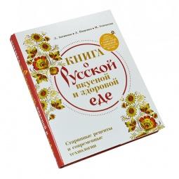 Купить Книга о русской вкусной и здоровой еде