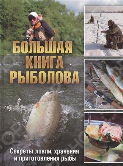 Большая книга рыболова. Секреты ловли, хранения и приготовления рыбыРыбалка<br>В наши дни рыболовство из способа добывания пищи превратилось в разновидность хобби, и, как и любое увлечение, оно требует мастерства и практики. С этой книгой вы станете настоящим профи всего за несколько дней! Главное - обязательно применять все советы и рекомендации на практике. Виды ловли и приманки, секреты самостоятельного изготовления снастей, тонкости и нюансы ловли в зимнее и летнее время - в этой книге вы найдете самую полную информацию обо всех аспектах рыболовства. Предлагаемые в конце книги рецепты приготовления вашего драгоценного улова позволят надолго сохранить его и порадовать близких настоящими деликатесами! Красочные фотографии наглядно продемонстрируют приемы рыбной ловли и сделают книгу понятной и полезной не только продвинутым рыболовам, но и новичкам.<br>
