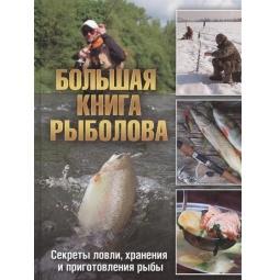 Купить Большая книга рыболова. Секреты ловли, хранения и приготовления рыбы