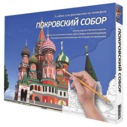 Купить Раскраска по номерам Вечерняя Москва «Покровский собор»