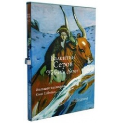 Купить Валентин Серов. Большая коллекция
