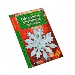 фото Объемные снежинки из бумаги