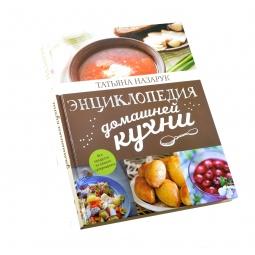Купить Книга «Энциклопедия домашней кухни»
