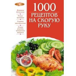 Купить 1000 рецептов на скорую руку