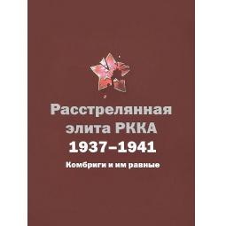 фото Расстрелянная элита РККА. 1937-1941. Комбриги и им равные