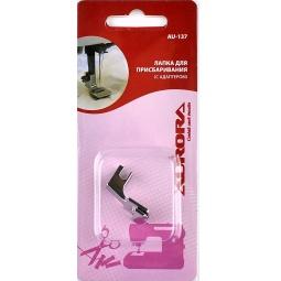 Купить Лапка для швейной машины AURORA AU-137