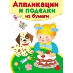 Купить Аппликации и поделки из бумаги (для детей 2-3 лет)