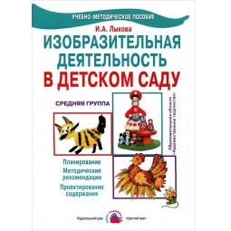 Купить Изобразительная деятельность в детском саду. Средняя группа. Планирование, конспекты, методические рекомендации