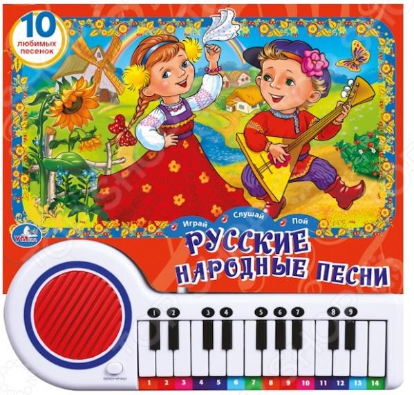 Русские народные песниКнижки со звуковым модулем<br>Музыкальные книжки - прекрасная возможность послушать замечательные песенки. Книга Русские народные песни книга-пианино с 23 клавишами и песенками от издательства Умка подарит малышу множество возможностей и станет любимицей на долгое время. Сначала кроха просто будет листать плотные картонные страницы и рассматривать яркие иллюстрации, затем попробует включать песенки, а затем, возможно, будет подбирать мелодии по нотам, как настоящий музыкант! Русские народные песенки и потешки звонкие и всегда поднимут настроение. Играй! Слушай! Пой!<br>