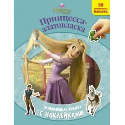 фото Рапунцель. Принцесса-златовласка. Развивающая книжка с наклейками