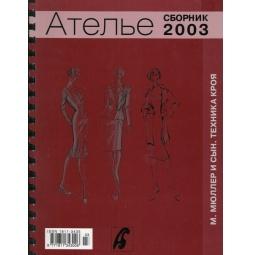 """фото Сборник """"Ателье-2003"""". Мюллер и сын. Техника кроя"""