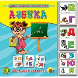 фото Азбука. 16 обучающих карточек