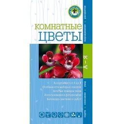 Купить Комнатные цветы