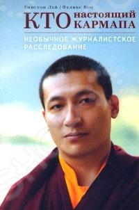Кто настоящий Кармапа. Необычное журналистское расследованиеБуддизм<br>В книге двух авторов из Гонконга У. Лея и Ф. Вона Кто настоящий Кармапа исследуются обстоятельства и факты, проливающие свет на историю нахождения и распознавания Семнадцатого Кармапы, главы тибетской буддийской традиции Карма Кагью. Издание сопровождается иллюстрациями и предназначено для широкого круга читателей.<br>