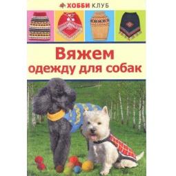 фото Вяжем одежду для собак