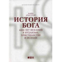 Купить История Бога. 4000 лет исканий в иудаизме, христианстве и исламе