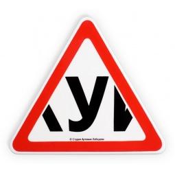 Купить Знак двусторонний самоклеящийся Студия Артемия Лебедева «У»