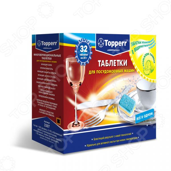 Таблетки для посудомоечных машин Topperr 3307Средства для посудомоечных машин<br>Таблетки для посудомоечных машин Topperr 3307 многофункциональное средство, которое обеспечит вам восхитительный результат после каждого использования посудомоечной машины. Таблетки 10 в 1 выполняют сразу несколько основных функций, среди которых: функция регенерирующей соли, ополаскивателя, защиты стекла и нержавеющей, серебряной посуды. Средство с легким ароматом лимона содержит специальные добавки, эффективно предотвращающие образование накипи и легко удаляющие чайный налет. В состав таблеток также входят энзимы биодобавки для более активного мытья посуды при температурах 50-55 С. Подходят для посудомоечных машин всех типов. Каждая таблетка упакована в индивидуальную водорастворимую оболочку. Всего в упаковке 32 таблетки по 21,5 гр каждая. Рекомендации к использованию:  таблетки следует устанавливать в дозировочный контейнер для моющего средства;  выберите оптимальную программу мойки;  не следует класть средство в сетку для столовых приборов;  водорастворимую пленку снимать не рекомендуется.<br>