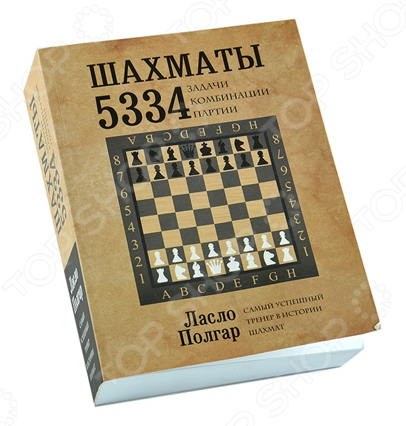 Эта книга написана самым успешным тренером в истории шахмат Ласло Полгаром. Трое его дочерей, которых он обучал игре самостоятельно, стали Олимпийскими чемпионками, лауреатами шахматного Оскара , чемпионками мира и многолетними лидерами мирового рейтинга, рекорды которых попали в Книгу рекордов Гиннеса . В этом издании собрано более 5000 задач, охватывающих всю историю шахматной литературы. Книга предназначена для широкого круга шахматистов всех возрастов с уровнем игры от новичка до кандидата в мастера. Это издание лучший помощник как самим шахматистам, так и их родителям и тренерам.