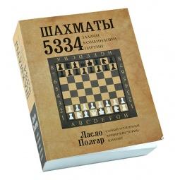 Купить Шахматы. 5334 задачи, комбинации и партии