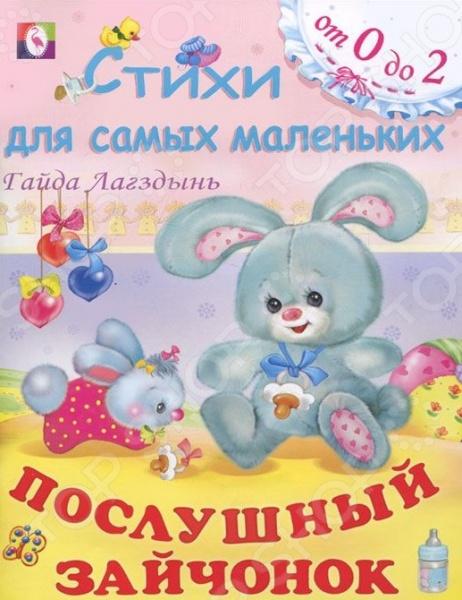 Послушный зайчонок (для детей 0-2 лет)Произведения отечественных поэтов<br>Вашему вниманию предлагается красочно иллюстрированное издание стихотворений для самых маленьких. Для чтения взрослыми детям.<br>
