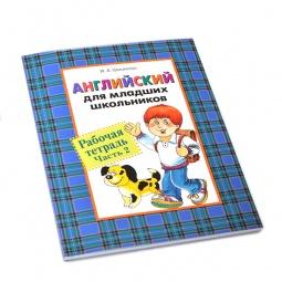 Купить Английский для младших школьников. Рабочая тетрадь. Часть 2
