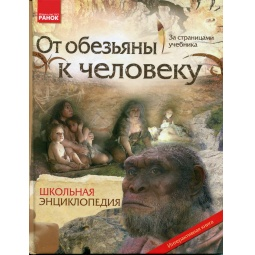 фото От обезьяны к человеку