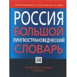 Купить Россия. Большой лингвострановедческий словарь