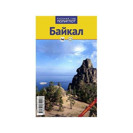 Купить Байкал