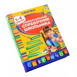 Купить Универсальный справочник школьника. 1-4 классы