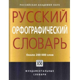 Купить Русский орфографический словарь. Около 200 000 слов