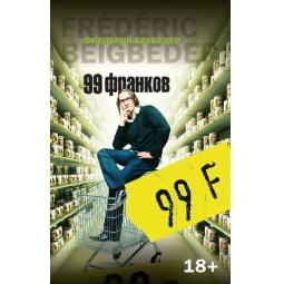 Купить 99 франков