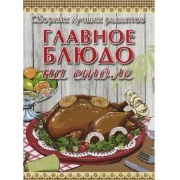 фото Главное блюдо на столе