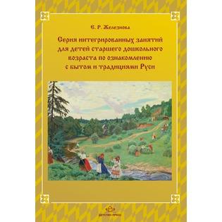 Купить Серия интегрированных занятий для детей дошкольного возраста по ознакомлению с бытом и традициями Руси