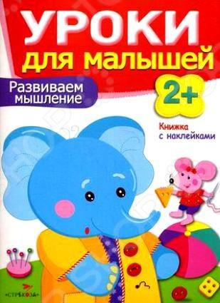 Серия разработана в соответствии с современной образовательной программой и предназначена для занятий с дошкольниками дома и в детском саду.