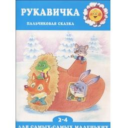 фото Рукавичка. Пальчиковая сказка (для детей от 2 до 4 лет)