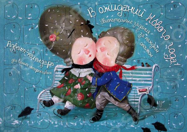 В ожидании Нового года! Гапчинская. Адвент-календарьНастенные календари<br>До Нового года осталось совсем немного, все вокруг говорит о приближении праздника. Адвент-календарь поможет сделать ожидание самого яркого дня года радостным и раскрасит декабрьские будни! Очаровательная новогодняя иллюстрация GAPCHINSKA украсит ваш дом, а за тридцать одним окошком каждый день вас будут ждать сюрпризы: веселые пожелания. Смешные напоминания, советы, как провести день, - скучать не придется! Смелее открывайте окошки и отсчитывайте дни до любимого праздника.<br>