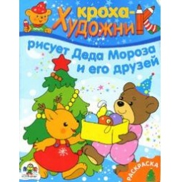 фото Дед Мороз и его друзья. Раскраска