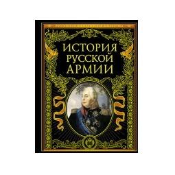 Купить История русской армии